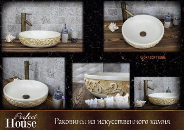 Perfect House Накладная раковина  Verbena 14207